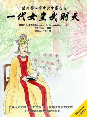 cover image of 一代女皇武则天 (Empress Wu Zetian)