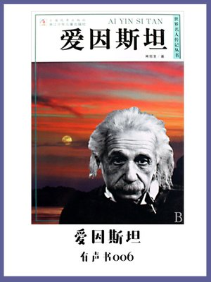 cover image of 爱因斯坦(有声书06)