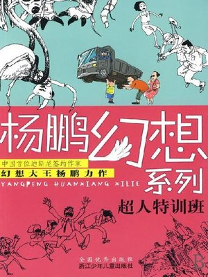 cover image of 杨鹏幻想系列:超人特训班(Superman special training class)