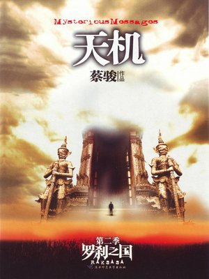 cover image of 蔡骏悬疑小说:天机2:罗刹之国(悬疑天王蔡骏里程碑式巨作:7天7夜夺命惊魂。第三天:被命运选定的人,是否还有机会选择自己的命运?)(Cai Jun mystery novels: Secret Volume II: LuoSha of the country)