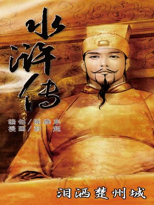 cover image of 水浒传20-泪洒楚州城