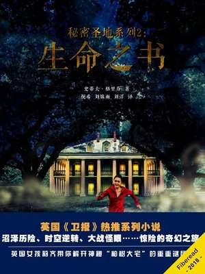 cover image of 秘密圣地系列2