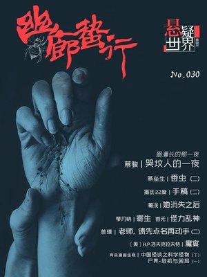 cover image of 悬疑世界· No.030 (A Suspenseful World)