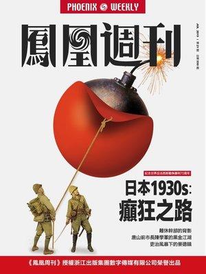 cover image of 香港凤凰周刊 2015年第21期 日本1930s:癫狂之路 Phoenix Weekly 2015 No.21