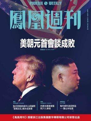 cover image of 美朝元首会谈成败 香港凤凰周刊2019年第8期 (Phoenix Weekly 2019 No.8)