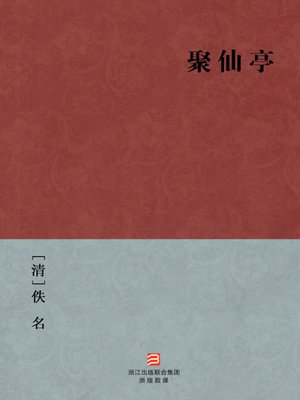 cover image of 中国经典名著:聚仙亭(简体版)(Chinese Classics: Scholar faced WuDu Gods — Simplified Chinese Edition)