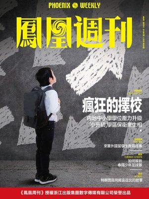 cover image of 疯狂的择校  香港凤凰周刊2018年第22期
