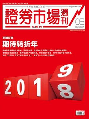 cover image of 期待转折年 证券市场红周刊2019年03期