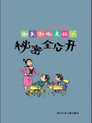 cover image of 谢天谢地来啦:秘密全公开(The Secret)