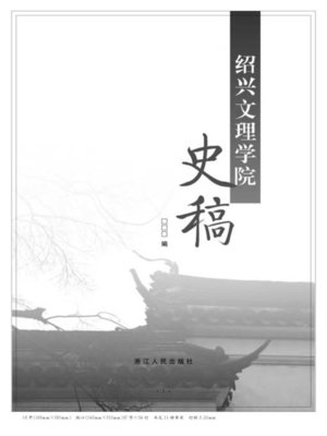 cover image of 绍兴文理学院史稿(History of ShaoXing University)