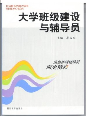 cover image of 大学班级建设与辅导员(The Construction of University's Classes and Counselors)