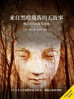 cover image of 来自黑暗角落的五故事 (Rooted and Four Other Disturbing Stories)