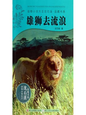 cover image of 雄狮去流浪