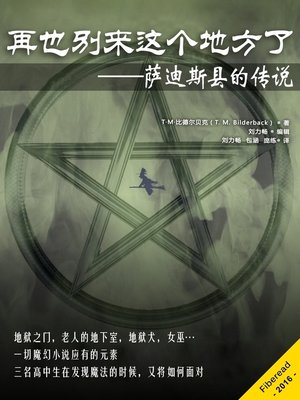 cover image of 再也别来这个地方了 (Don't Come Around Here No More)