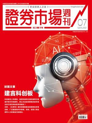 cover image of 建言科创板 证券市场红周刊2019年07期