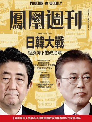 cover image of 日韩大战