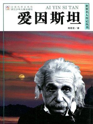 cover image of 世界名人传记—爱因斯坦(World celebrity biography books: Einstein)