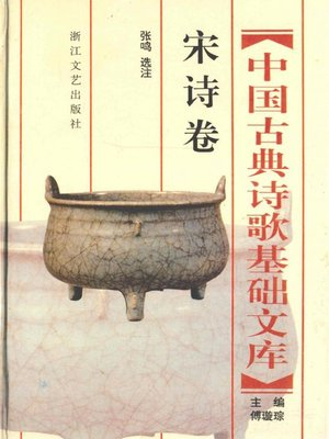 cover image of 中国古典诗歌基础文库·宋诗卷(The Collection of Chinese Classical Literature Song Poems)