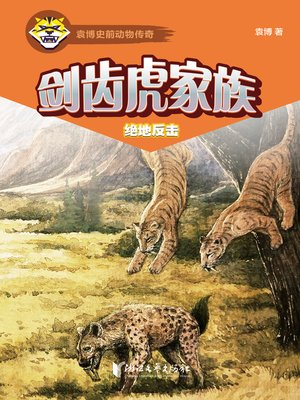 cover image of 剑齿虎家族