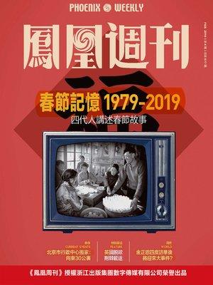 cover image of 1979-2019春节记忆 香港凤凰周刊2019年第4期 (Phoenix Weekly 2019 No.4)