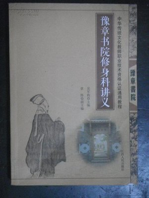 cover image of 豫章书院修身科讲义 Lecture Notes of Cultivating one's Morality of Yu Zhang College