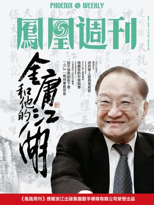 "cover image of 金庸和他的江湖 香港凤凰周刊2018年第33期  ""(Phoenix Weekly 2018 No.33)"