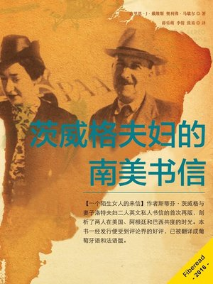 cover image of 茨威格夫妇的南美书信 (Stefan and Lotte Zweig's South American Letters)
