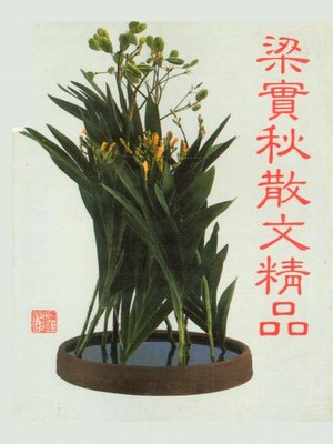 cover image of 梁实秋散文精品( Lian ShiQiu Selected Essays)
