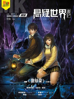 cover image of No. 007 漫客悬疑世界·丧尸 Cai Jun Mystery Magazine, Diffuse Customer Mystery World, Zombie)