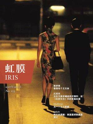cover image of 虹膜2017年12月上(No.103) (IRIS Dec.2017 Vol.1 (No.103))
