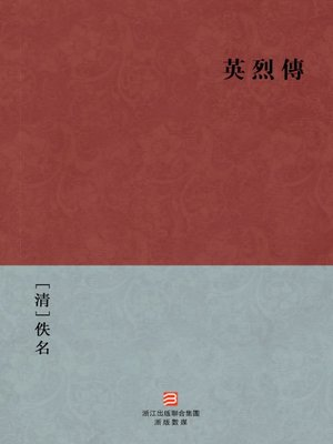 cover image of 中国经典名著:英烈传 (繁体版) (Chinese Classics: The Heroes Biography (Ying Lie Zhuan) — Traditional Chinese Edition)