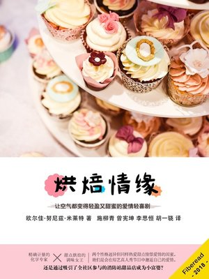 cover image of 烘焙情缘