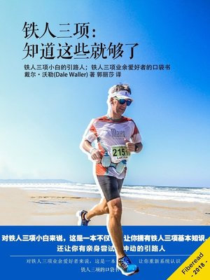 cover image of 铁人三项