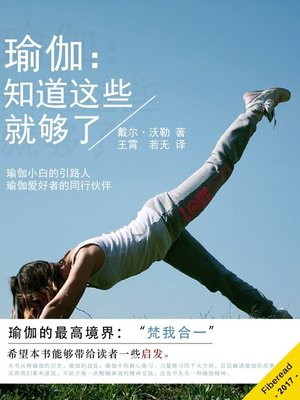 cover image of 瑜伽 (Yoga)