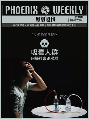 cover image of 吸毒人群 (Phoenix Weekly selection story)