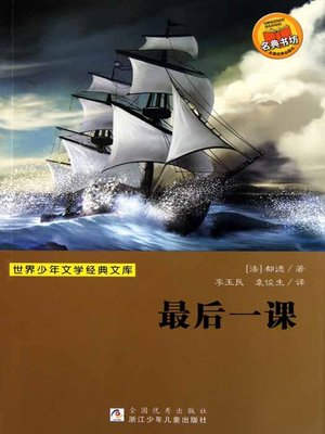 cover image of 少儿文学名著:最后一课(Famous children's Literature:The Last Class )