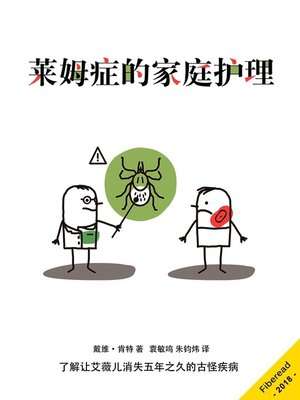 cover image of 莱姆症的家庭护理 (The Lyme book for family, friends, and caregivers)