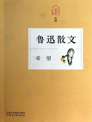 cover image of 希望——鲁迅散文