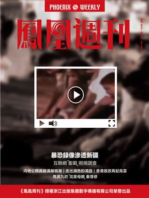 cover image of 香港凤凰周刊 2014年15期(暴恐录像渗透新疆) Hongkong PhoenixWeekly: Terrorist Vedio Spreads in Xinjiang