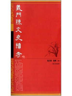 cover image of 义门陈文史续考 Yi Chen history continued examination