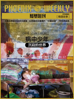 cover image of 病中少年 (Phoenix Weekly selection story)