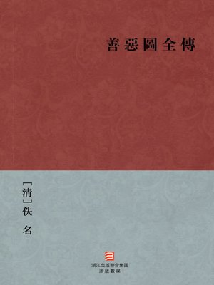 cover image of 中国经典名著:善恶图全传(繁体版)(Chinese Classics: Biography of good and evil figure — Traditional Chinese Edition)