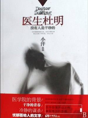 cover image of 医生杜明:没有人是干净的 Doctor DuMing, No one is Innocent- Emotion Series (Chinese Edition)