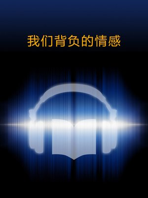 cover image of 我们背负的情感Our (Emotions)