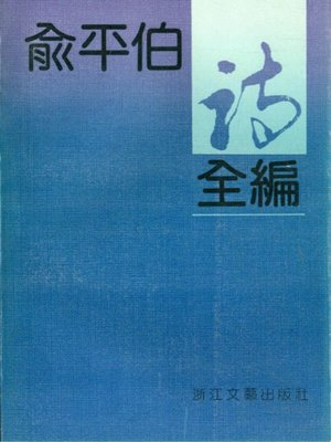 cover image of 俞平伯诗全集(Poems of Yu Pingbo)
