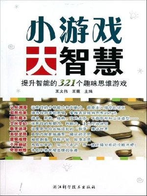 cover image of 小游戏大智慧(Games with Great Wisdom)