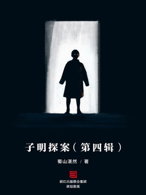 cover image of 子明探案(第四辑)