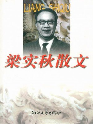 cover image of 梁实秋散文(Lian ShiQiu Essays)