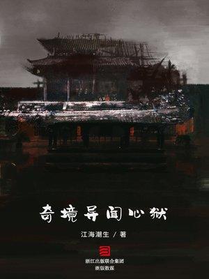 cover image of 奇境异闻 心狱