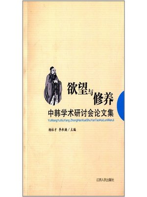 cover image of 欲望与修养中韩学术研讨会论文集 Desire and Culture the proceedings of Symposium on China and South Korea
